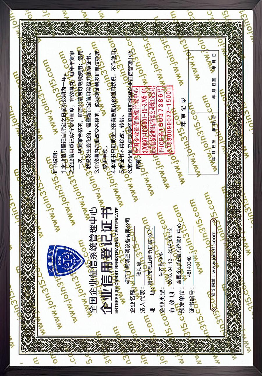 信用登记证书